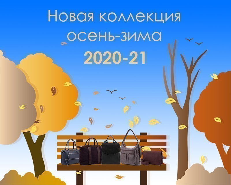 Новая коллекция Осень-зима 2020-21