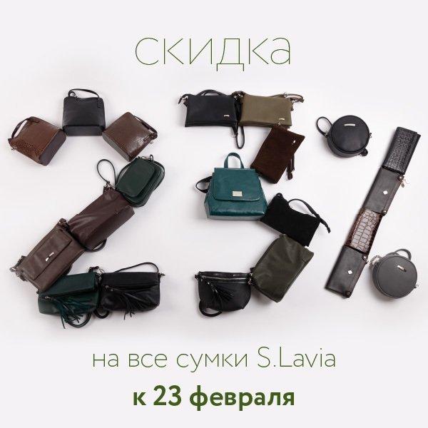 Скидка 23% на все сумки S.lavia к 23 февраля