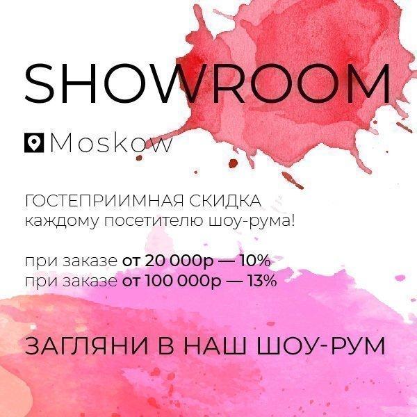 Гостеприимная скидка для посетивших московский шоу-рум