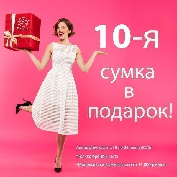 10-я сумка в подарок