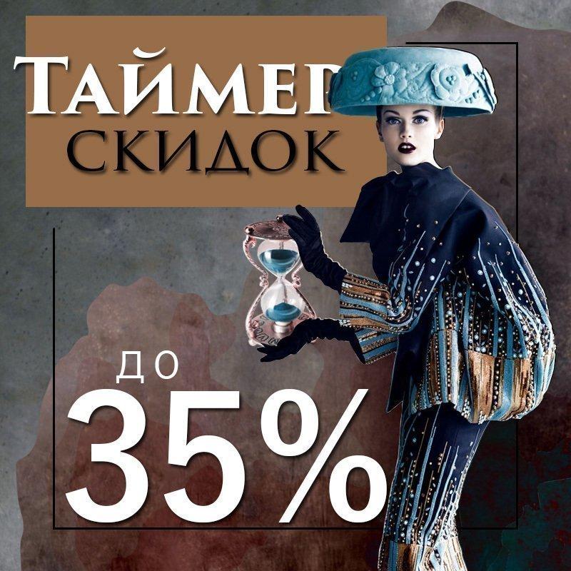 Акция Таймер скидок
