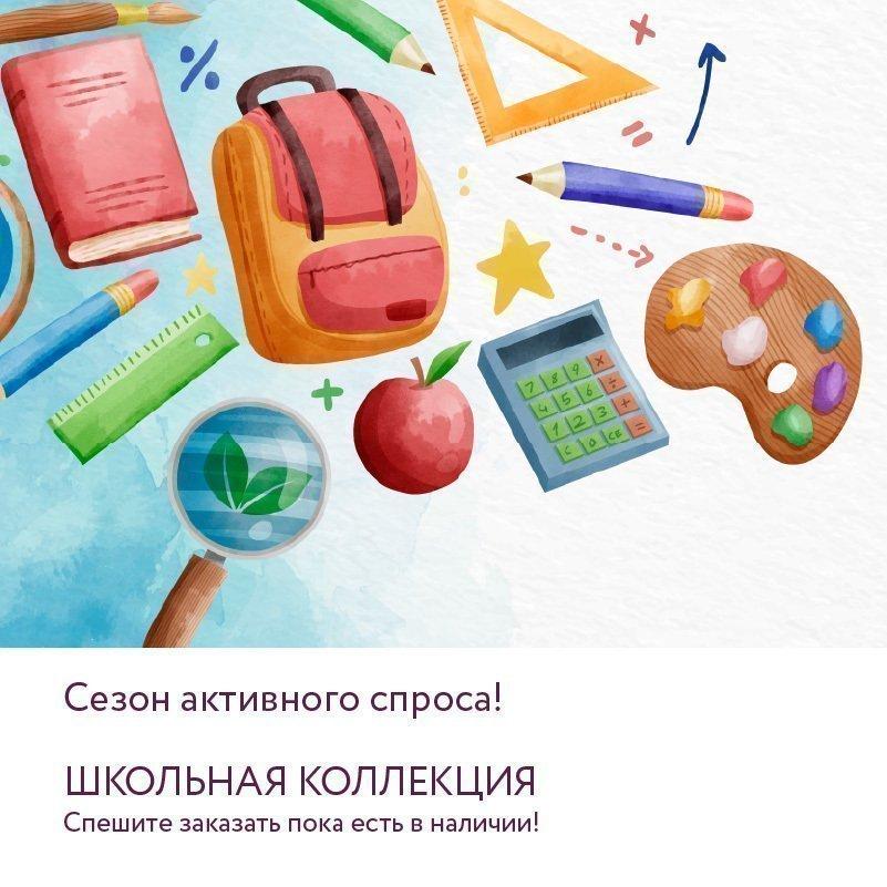 Школьный ассортимент