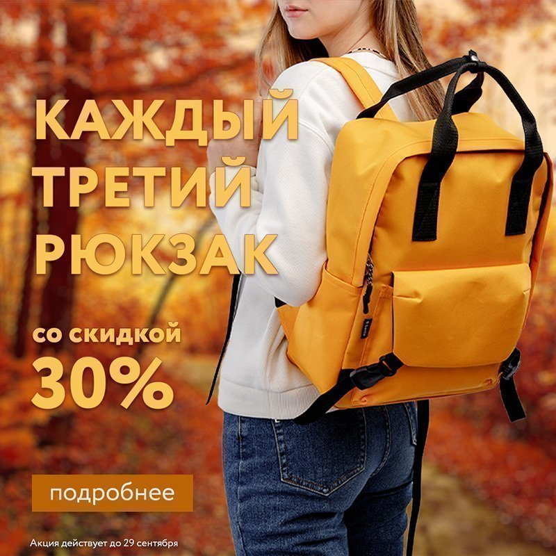 Каждый третий рюкзак -30%